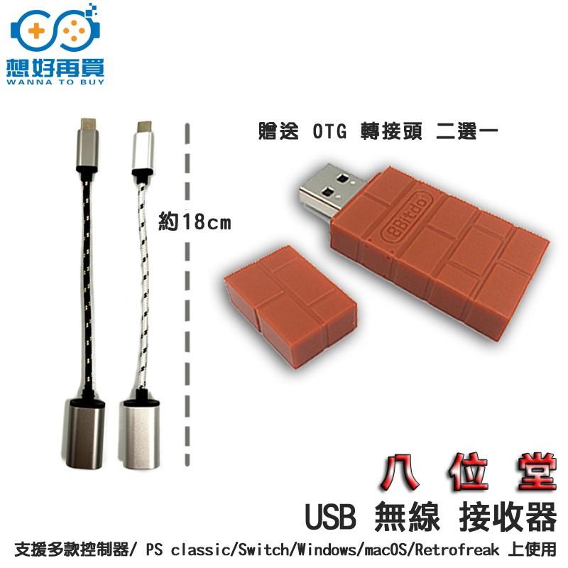 現貨 免運 八位堂 8Bitdo NS Switch USB 無線 藍芽 控制器 接收器 支援 PS4 PS5 X1