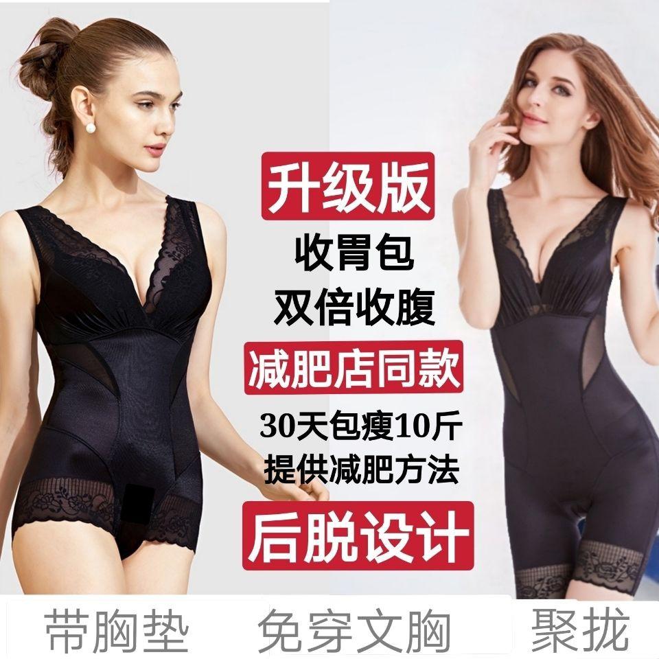 【塑身衣】【新款】【買一送一】美人計塑身衣夏季薄款后脫帶胸墊女束腰瘦肚子塑形衣