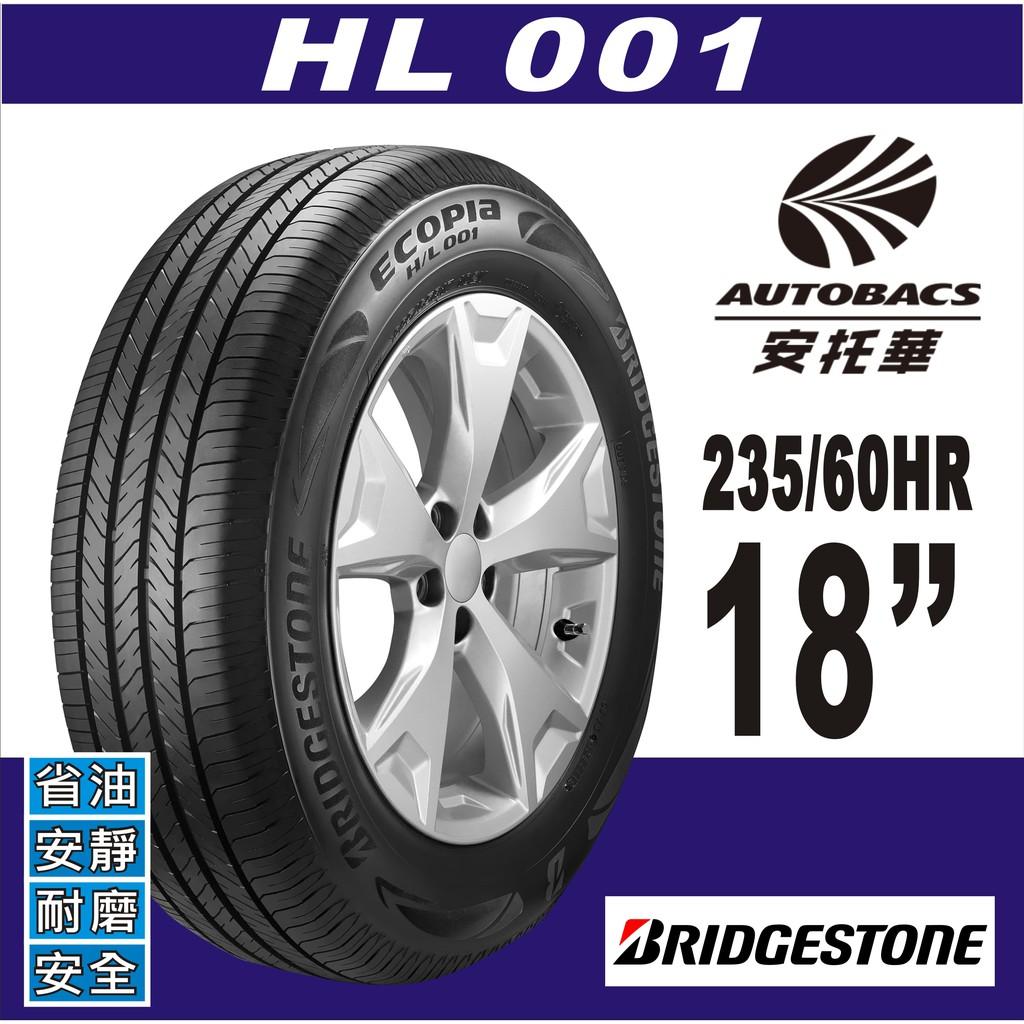【BRIDGESTONE 普利司通】 ECOPIA  H/L001 235/60/18 環保節能輪胎/CRV輪胎