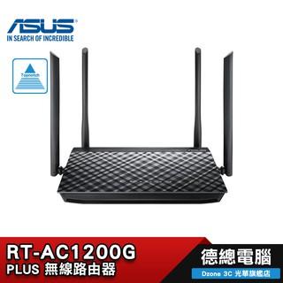 【ASUS 華碩】 RT-AC1200G PLUS 無線路由器AC1200G + USB 2.0埠 高增益天線 臺北市