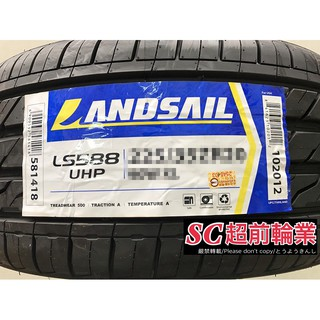 【超前輪業】全新輪胎 森麒麟 LS588 UHP 255/ 35-20 泰國製 SF5000 PSS S001 F1A3 新北市
