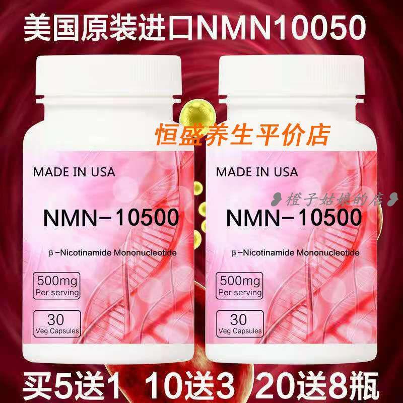 【新品熱銷】美國進口NMN10050 β-煙酰胺單核苷酸