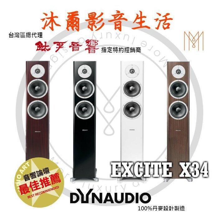 Dynaudio Excite X34 鈦孚台灣總代理授權指定經銷/沐爾音響