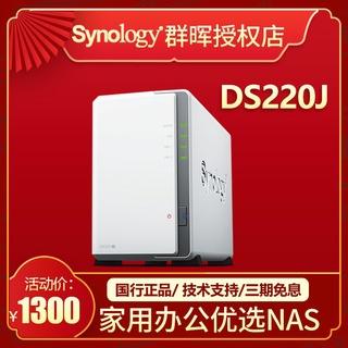 代購精品Synology群暉nas主機DS220J家用網路存儲個人雲存儲服務器網絡硬碟盒共亯群輝DS218J陞級 桃園市