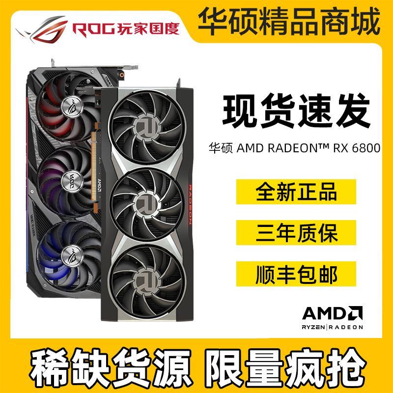 華碩AMD Radeon RX6700XT RX6800XT RX6900XT 16G桌上型電腦獨立顯卡