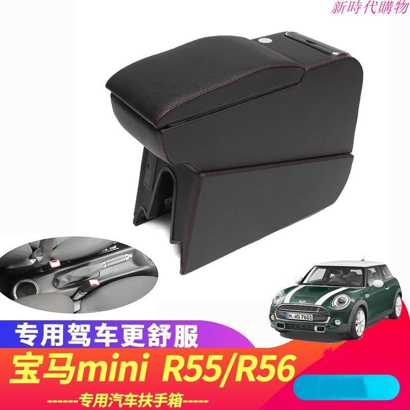 寶馬迷你 扶手箱 MINI COOPER/ F55/ F56/ F57/R55/ R56/ R60 中央扶手置物箱 置杯