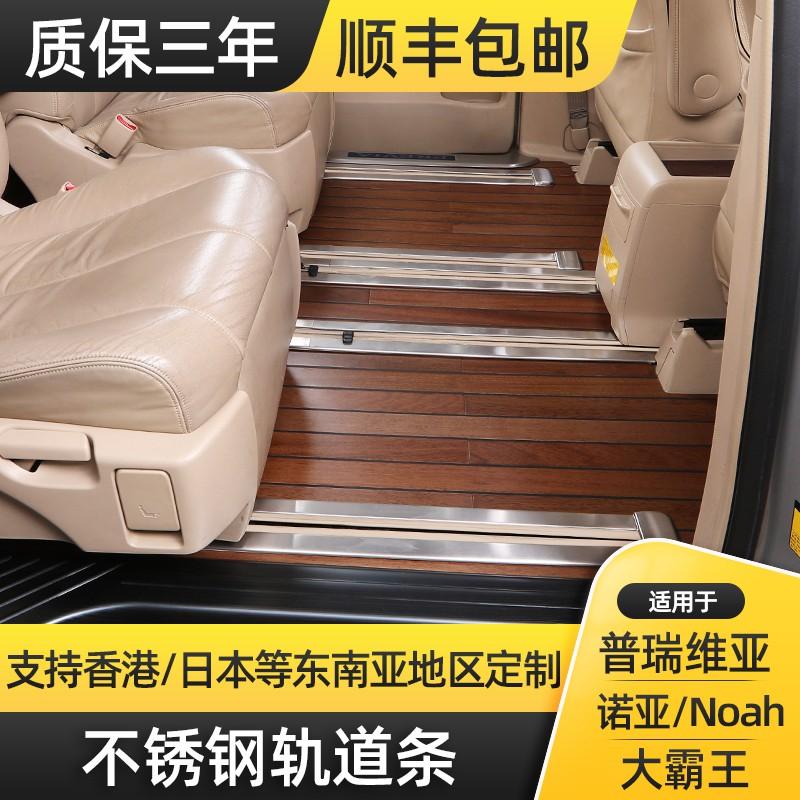 【老司機】適用于豐田普瑞維亞軌道條大霸王previa座椅滑軌條配件ESTIMA港版