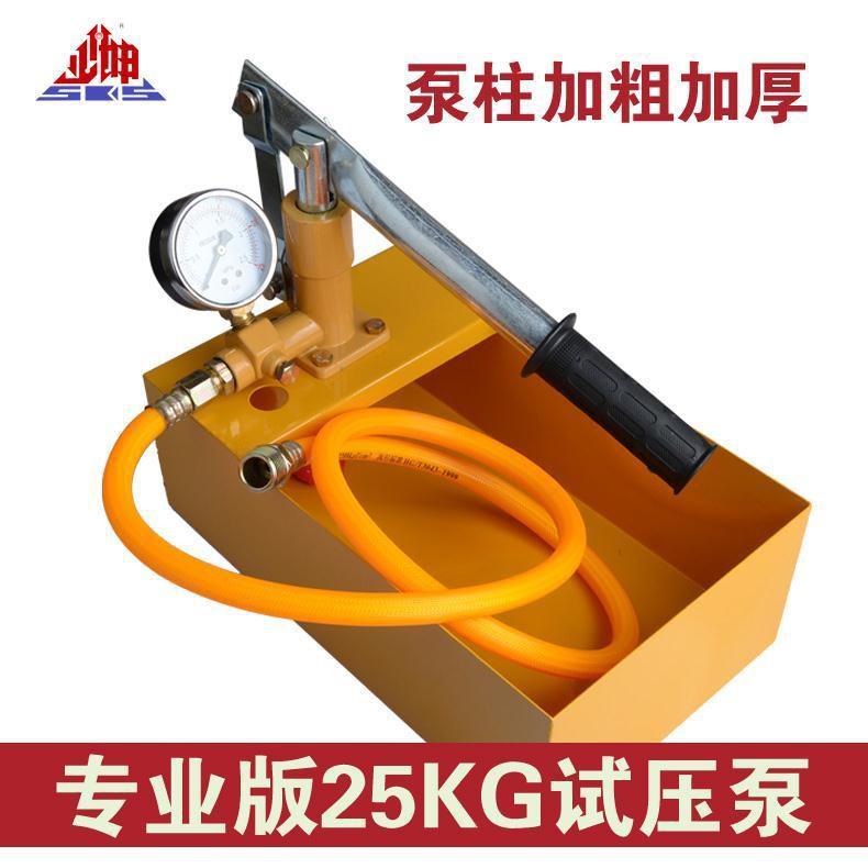 ┅✇~現貨~少坤手動試壓泵管道試壓器PPR試壓機試水機壓力機壓力泵25kg/40kg