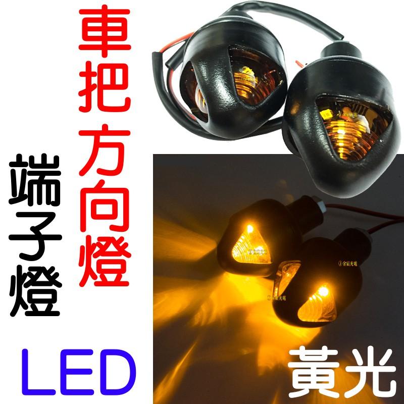 【中部現貨】車把 方向燈 把手端 LED方向燈 平衡端子 端子燈 轉向燈 野狼 ktr aron 手把燈 握把燈 檔車