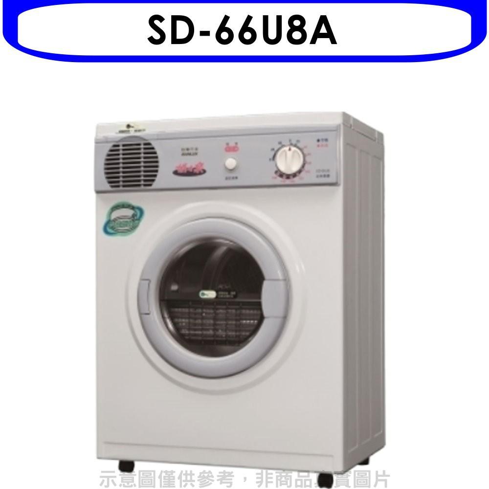 SANLUX台灣三洋【SD-66U8A】5公斤乾衣機 分12期0利率