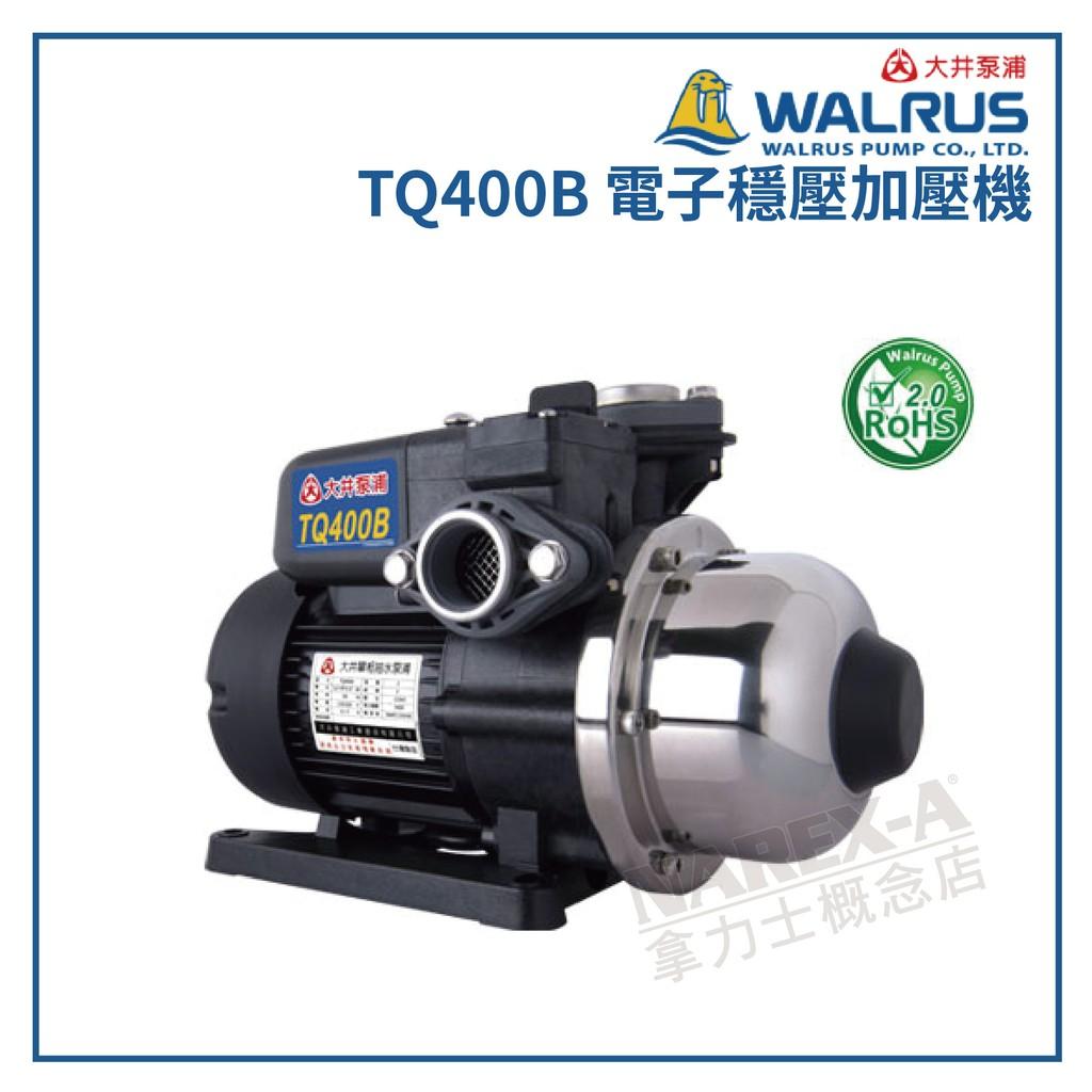 【拿力士概念店】 WALRUS 大井泵浦 TQ400B 電子穩壓加壓機 A型∞含稅附發票