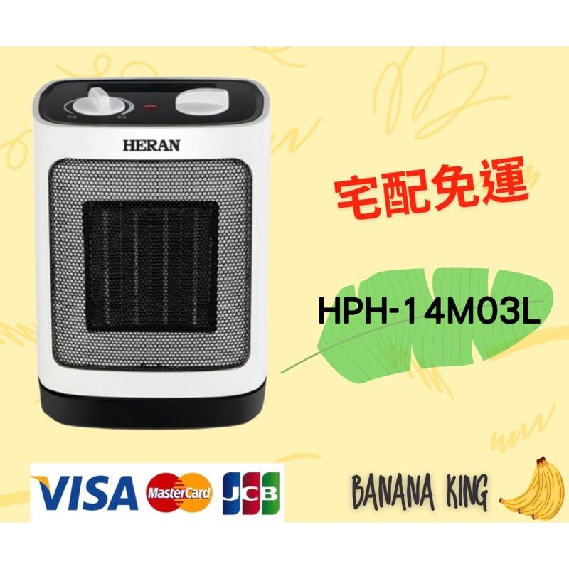 🍌香蕉王🍌HERAN禾聯 陶瓷式電暖器HPH-14M03L