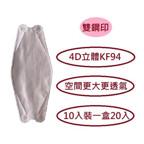 MD 雙鋼印 大成 KF94韓式4D立體醫用口罩 10片裝一盒20入 台灣製造 99%高效防護 柔細親膚透氣 空間更大