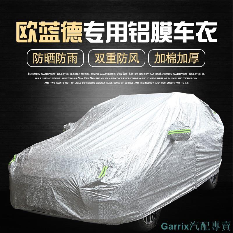 Garrix汽配13-20款三菱新Outlander歐藍德車衣 專用防水車罩 植棉加棉車衣加厚車衣