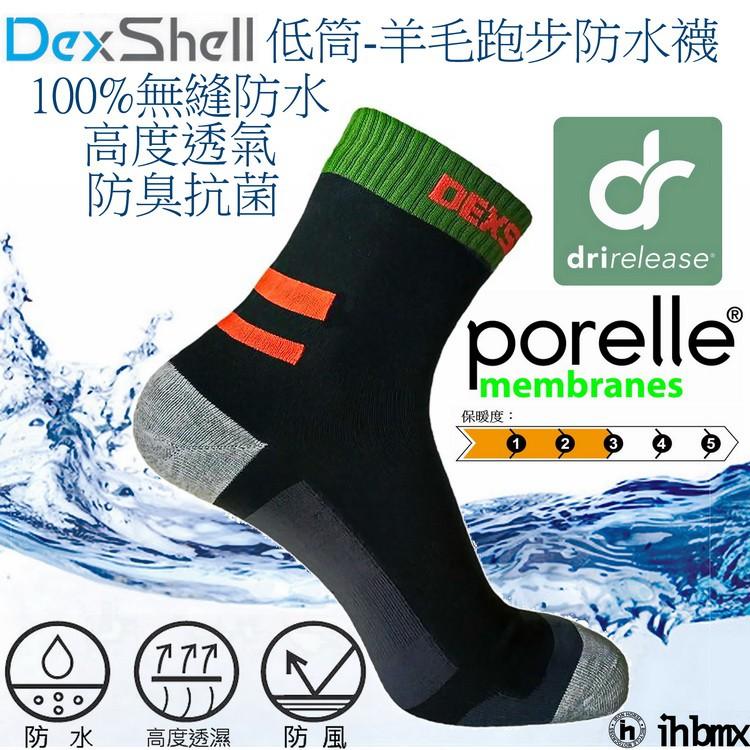 DEXSHELL RUNNING SOCKS 低筒-羊毛跑步防水襪 亮橘色 乾燥 跑步 戶外自行車