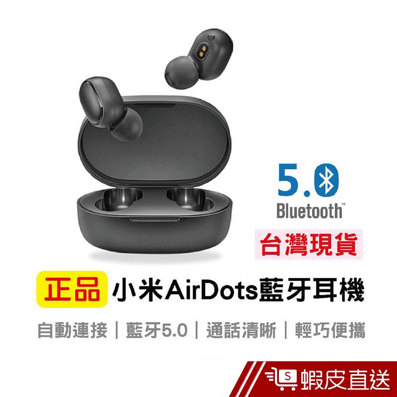 小米 藍芽耳機 藍牙耳機 AirDots 2 超值版 Redmi 小米 二代 迷你無線 紅米耳機 蝦皮24h