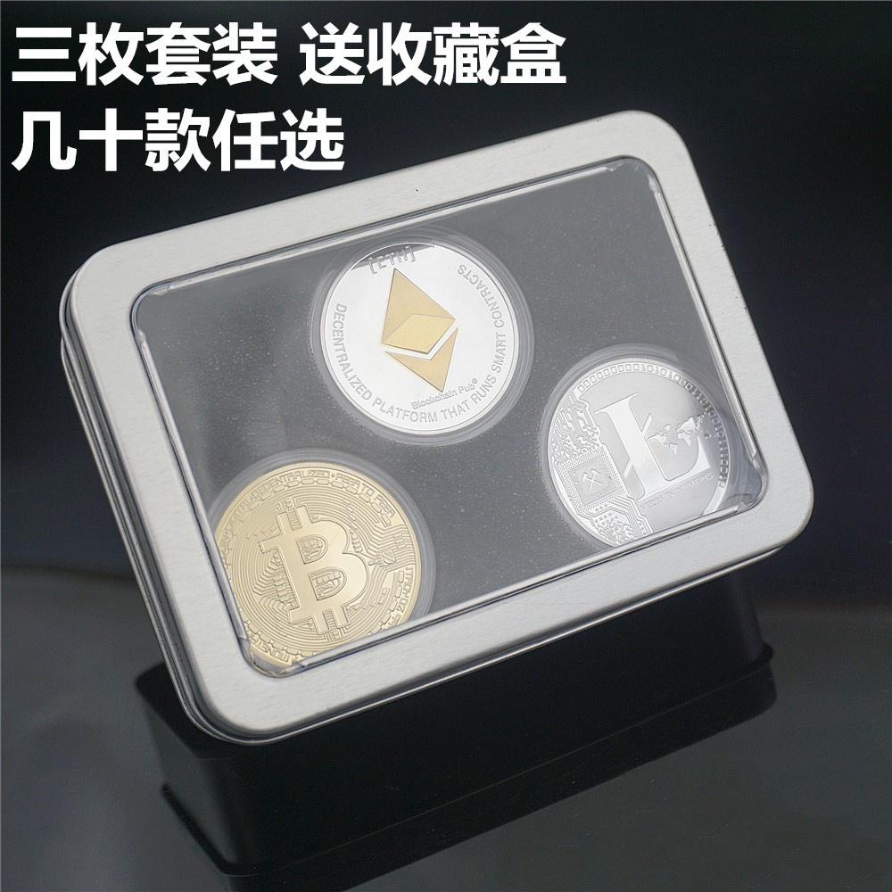 三枚美國實物 bitcoin比特紀念幣萊特金銀幣以太幣幣硬幣禮盒收藏