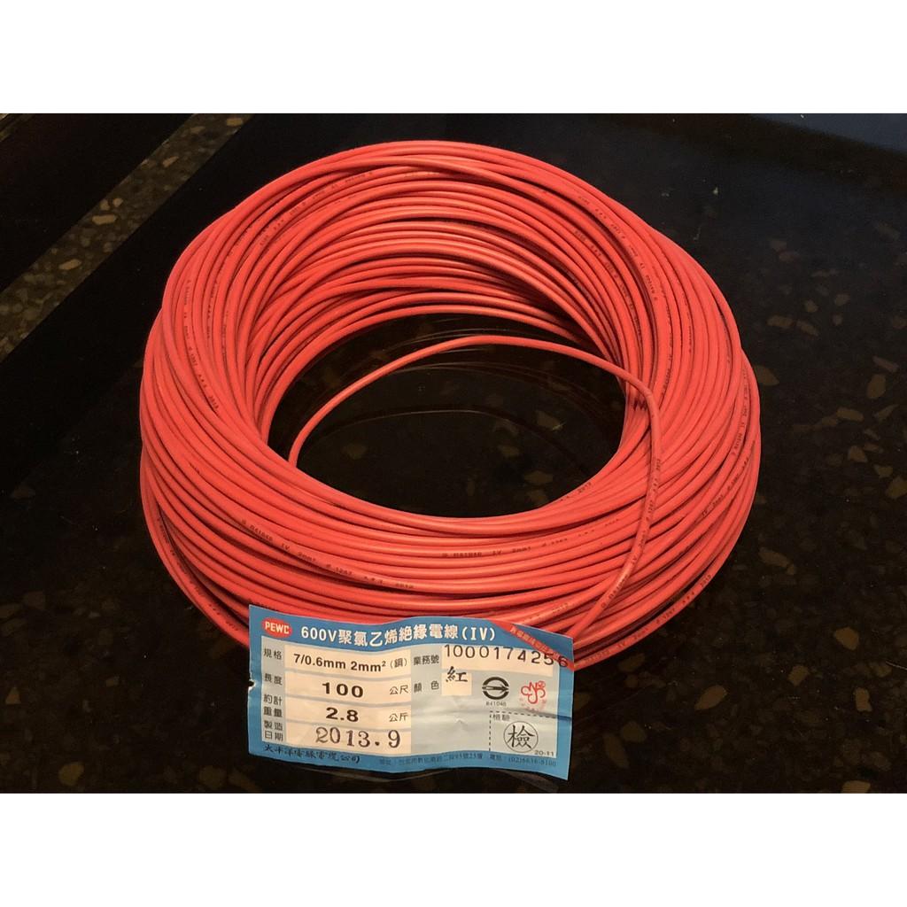 PEWC太平洋電線2mm平方 花線 紅 零售要買幾米就買幾米,每米17元