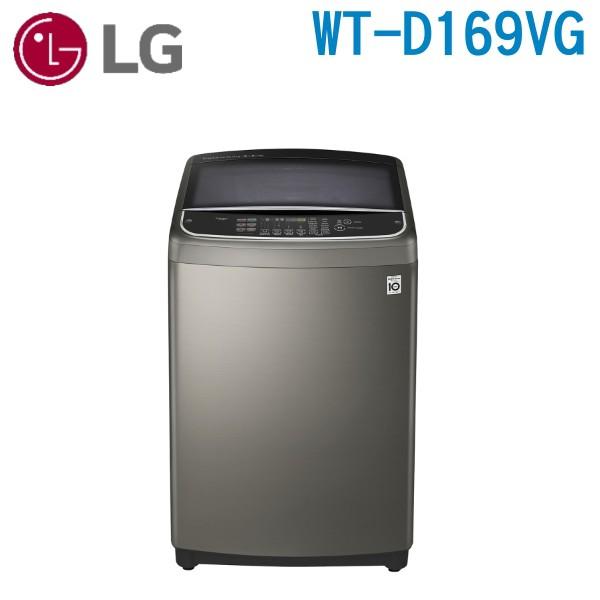 LG 樂金 可議價 16公斤變頻洗衣機 WT-D169VG(不鏽鋼銀)