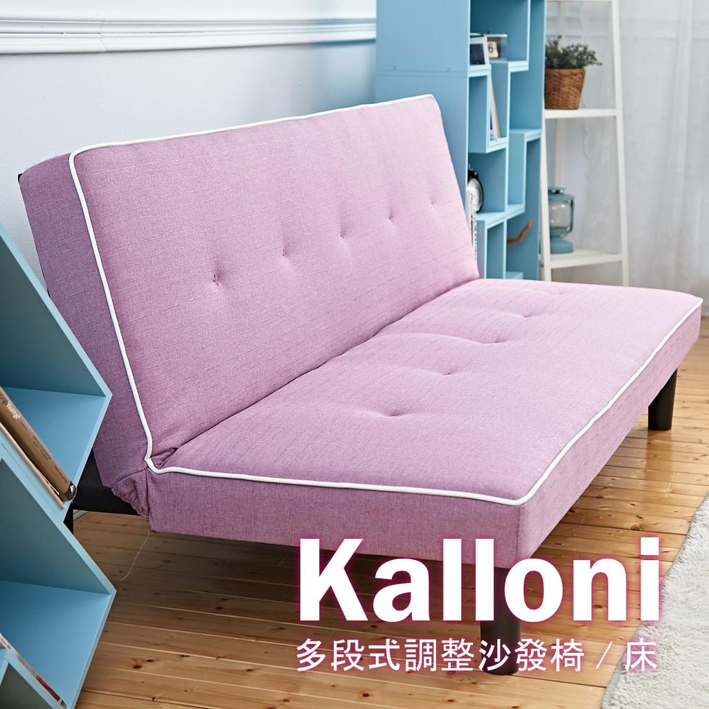 【班尼斯】Kalloni卡洛尼多段式調整沙發床/布沙發椅/布沙發床椅/雙人沙發/三人沙發