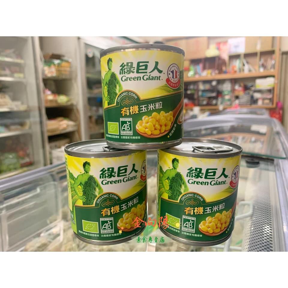 綠巨人 有機玉米粒150g/罐 無農藥