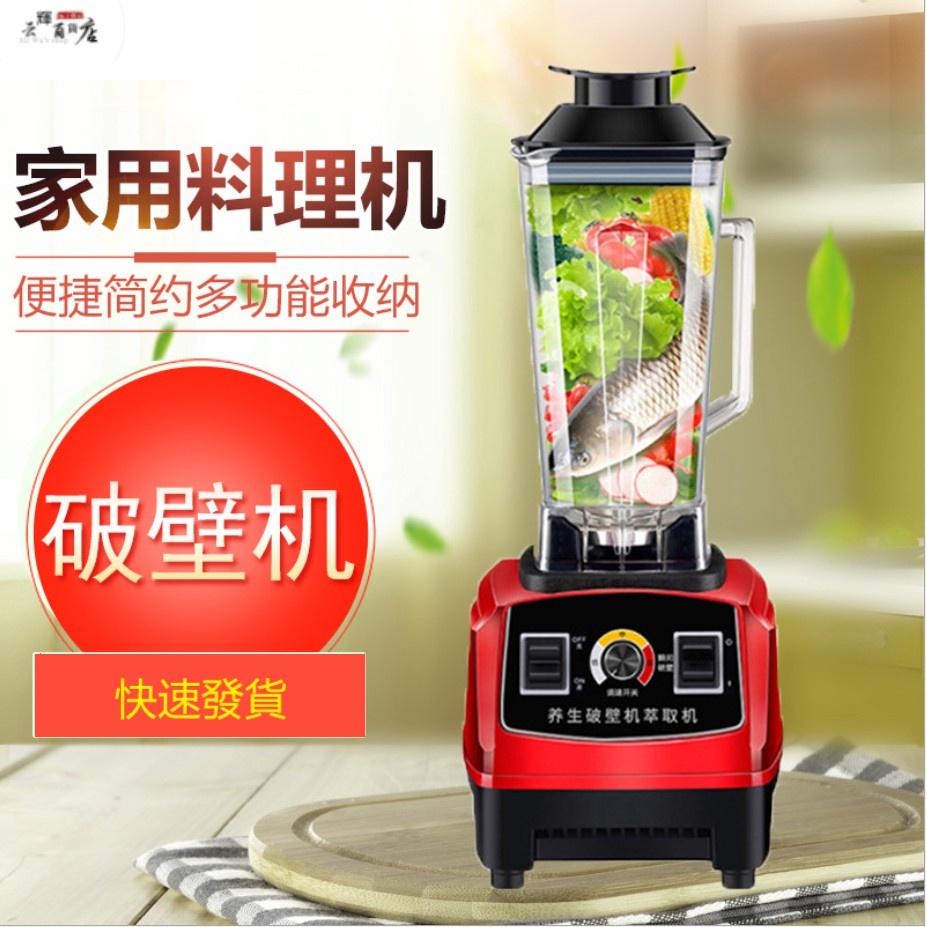 【現貨免運】Sinbo  破壁機 2000W  110V  榨汁機 豆漿機 絞肉機 攪拌機 水果機 果汁機 碎冰機