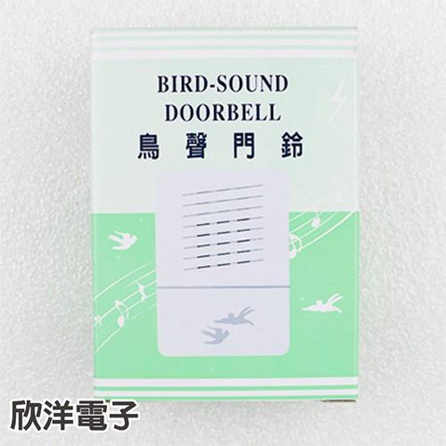 鳥聲門鈴 AC110V (FW-116)