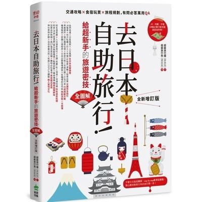 去日本自助旅行給超新手的旅遊密技全圖解(交通攻略x食宿玩買x旅程規劃.有問必答萬用QA)(全新增訂版)