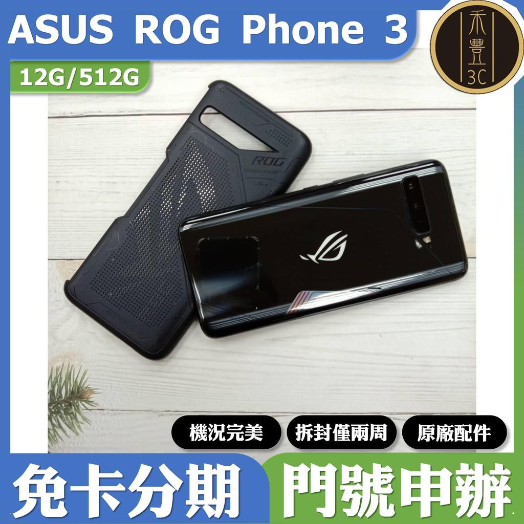 華碩 ASUS ROG Phone 3 ZS661KS 12G/512G 中古二手 SecondHand 高雄禾豐3C