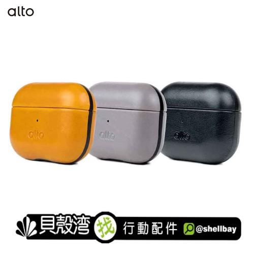AirPods PRO Alto 皮革保護套【貝殼】