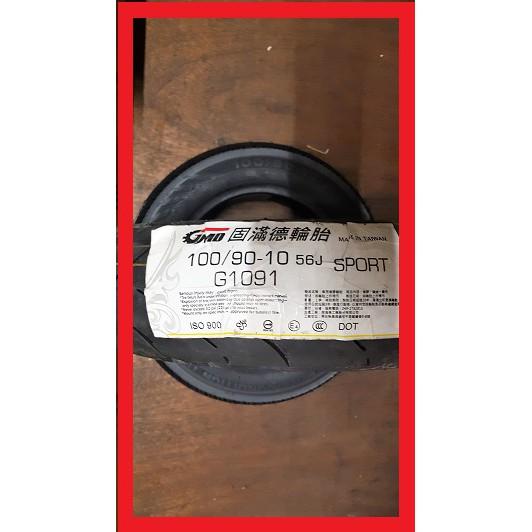 🔱限量優惠🔱GMD固滿德G1091半熱熔/90.90-10/350-10/100.90-10輪胎/10吋輪胎/10寸