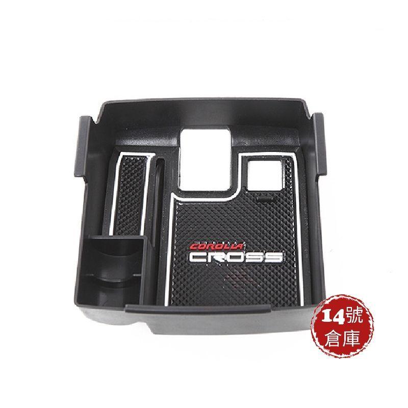 Toyota Corolla Cross 專用 中央扶手置物盒 零錢盒 扶手置物盒 儲物盒 Cross 汽車置物盒 cc