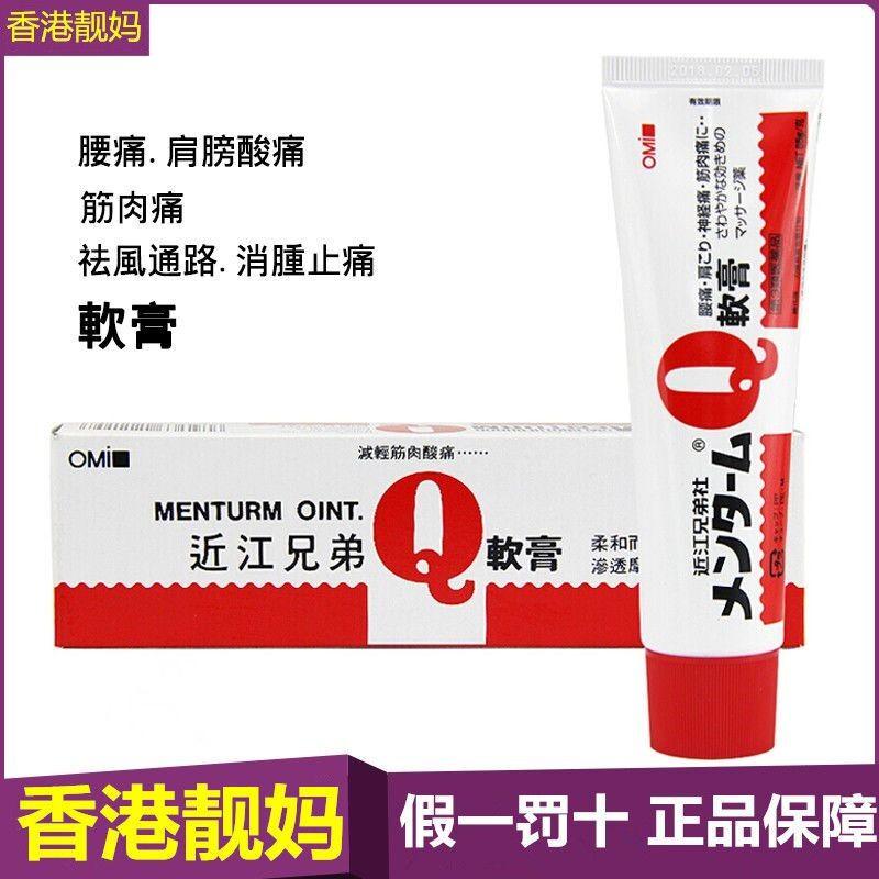 台灣本土現貨 日本近江兄弟(OMI)Q軟膏 風溼膏 痠痛膏 按摩膏 止痛膏 近江兄弟Q
