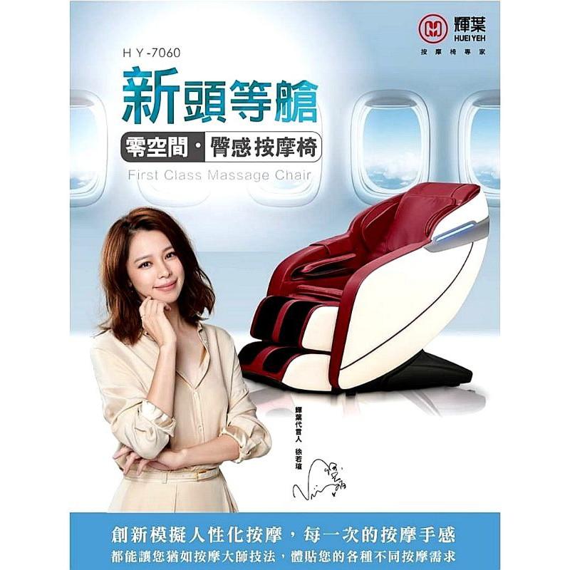 輝葉 新頭等艙臀感按摩椅(型號HY-7060)