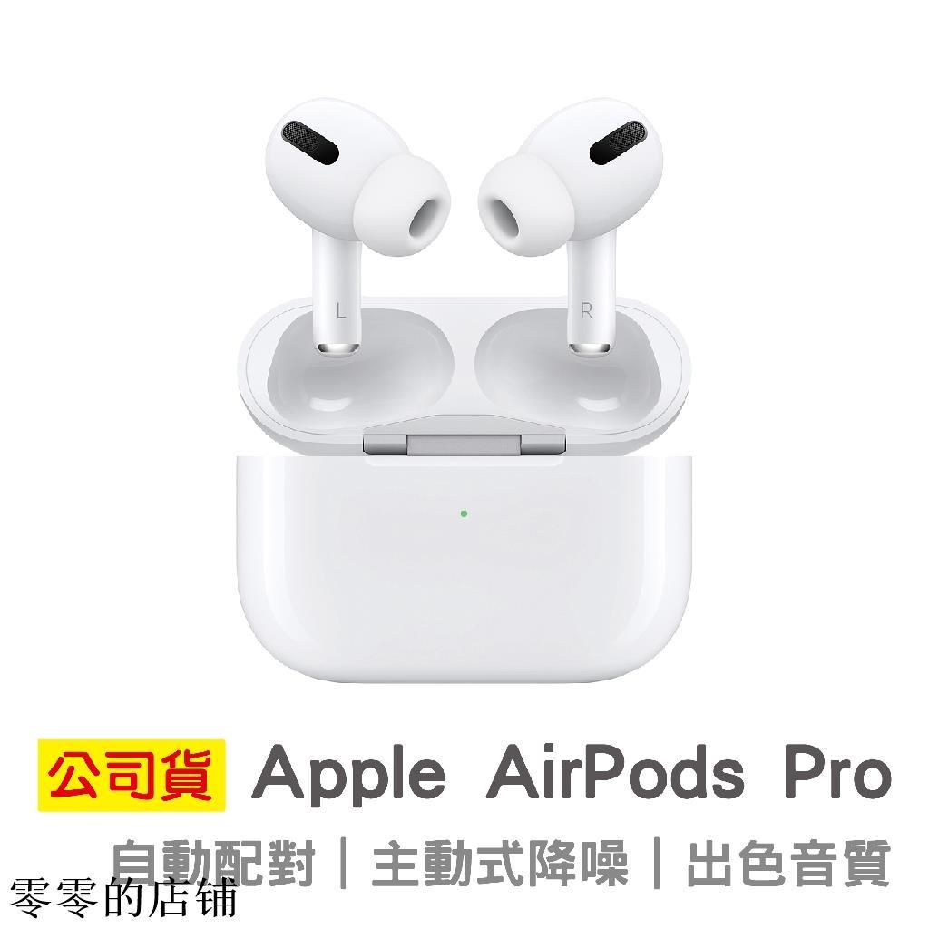 Apple 蘋果 原廠 AirPods Pro 三代正品 AirPods 3 臺灣保固