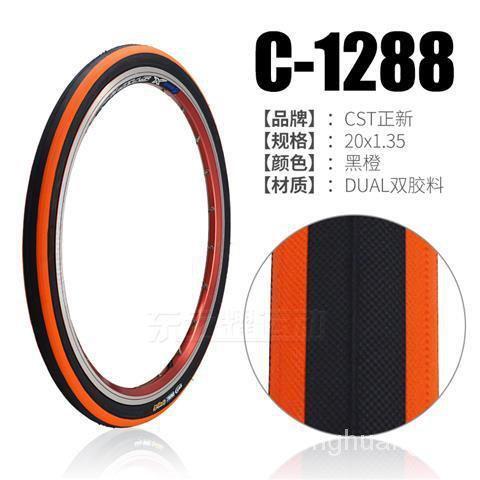 gBid 外胎正新CST自行車輪胎20x11820寸135451折疊車C1288胎