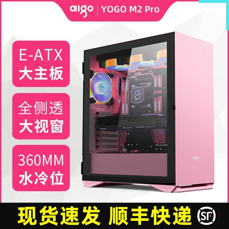 愛國者M2pro臺式電腦主機殼組裝全側透防塵遊戲水冷ATX大板粉色主機殼