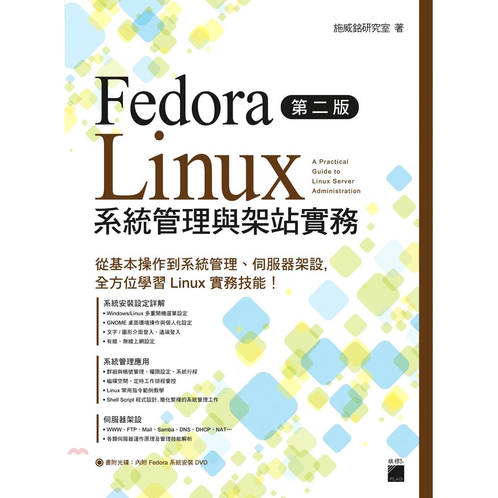 《旗標出版社》Fedora Linux系統管理與架站實務[85折]