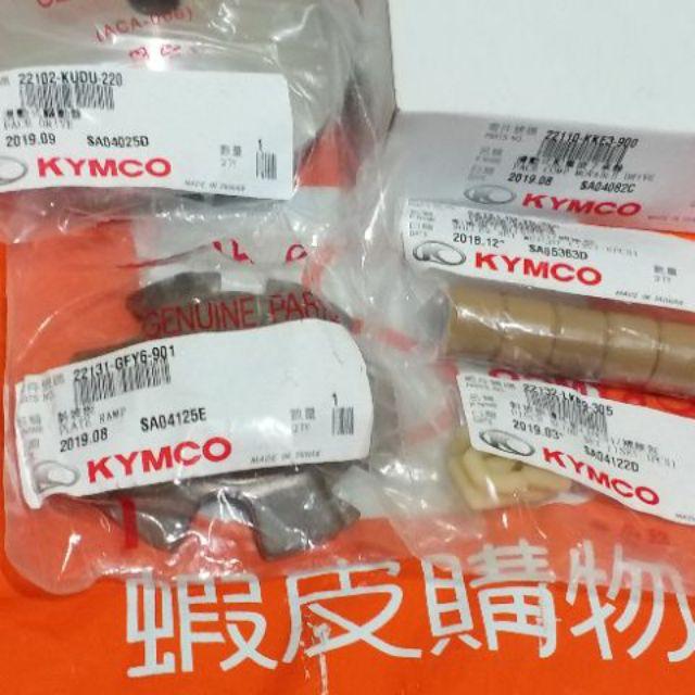 KYMCO 光陽 原廠 普利盤 壓板 普利珠 滑件 普利 風扇盤  G3 G4 GP VP V2 金牌 鐵克諾 GY6