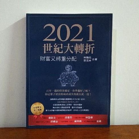 2021世紀大轉折(二手近全新)