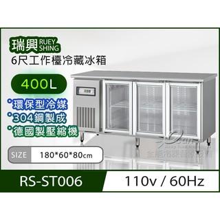 【全發餐飲設備】瑞興6尺氣冷工作台冰箱~德國壓縮機~台灣生產臥式冰箱~冷藏櫃~吧台 新北市