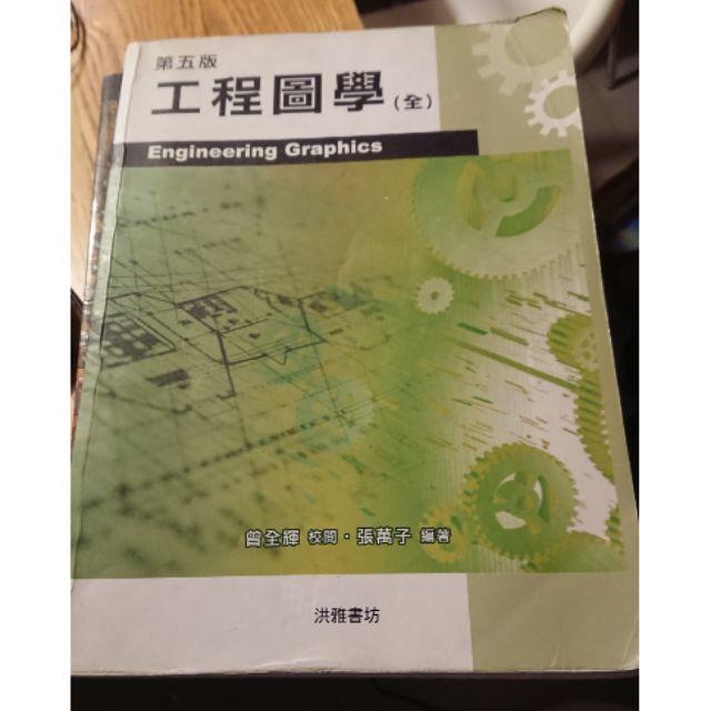 第五版 工程圖學 洪雅書坊 張萬子