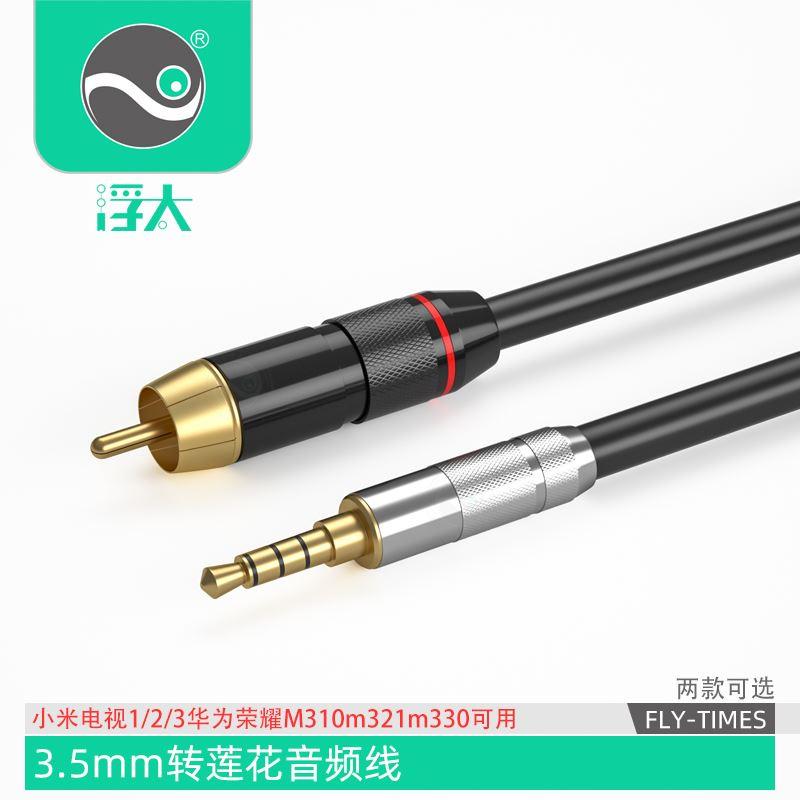 台灣現貨☝3.5mm轉單RCA同軸音訊線小米電視連接功放SPDIF3.5轉蓮花連接線