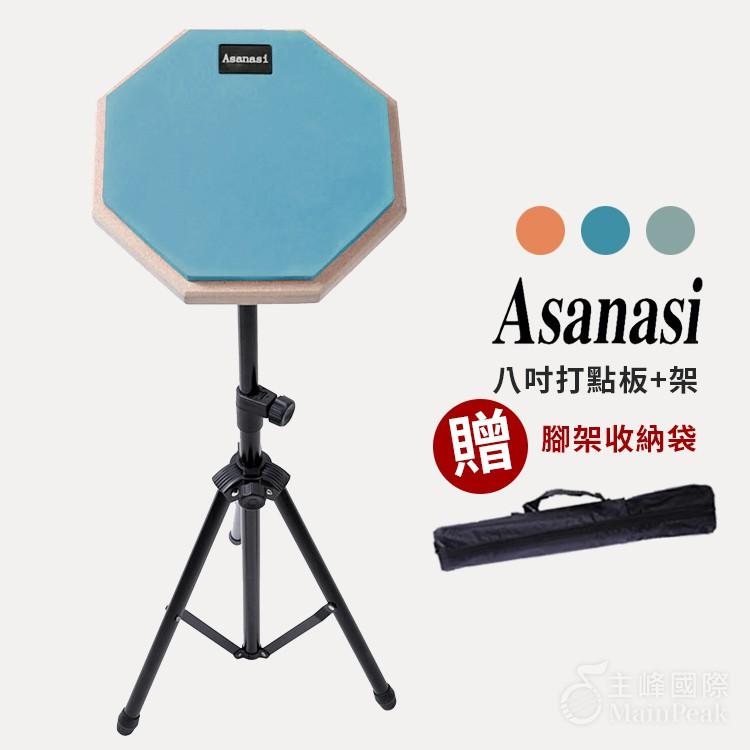ASANASI 附打點板架 8吋 打點板 消音 進口橡皮製 爵士鼓 打擊板 練習墊 啞鼓墊 打擊墊 藍【全館折300】