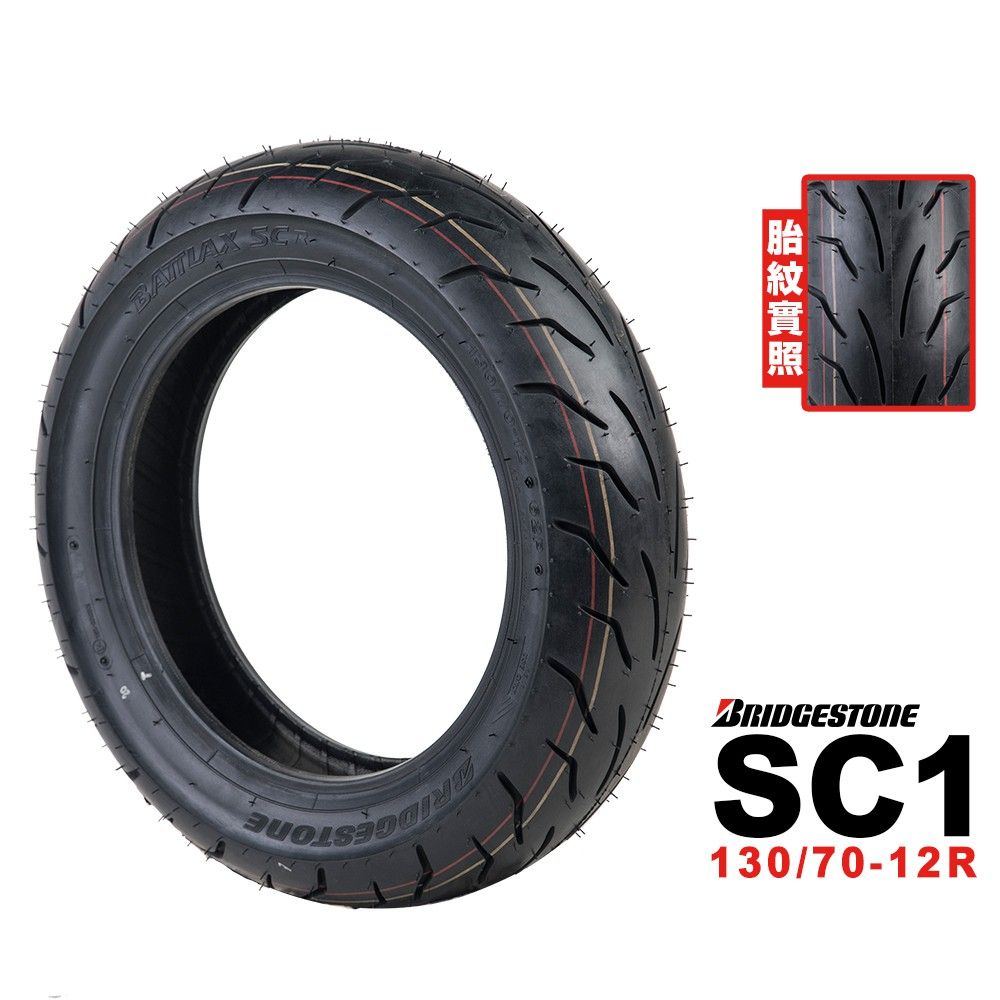 Bridgestone 普利司通 SC1 130/70-12