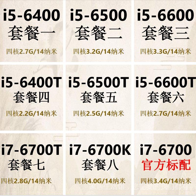 intel LGA 1151 i5-6400 6500 6600 6400T 6500T i7 6700 散片CPU