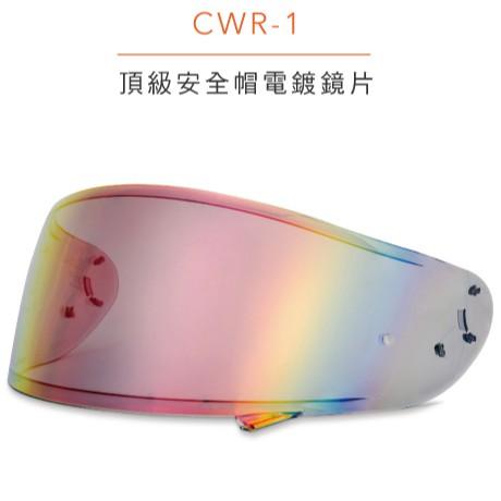 Extra Shield SHOEI Z-7 & X-14 安全帽電鍍鏡片 CWR-1