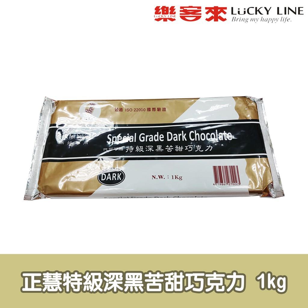 正慧特級深黑苦甜巧克力片 1kg 【巧克力類】【樂客來】
