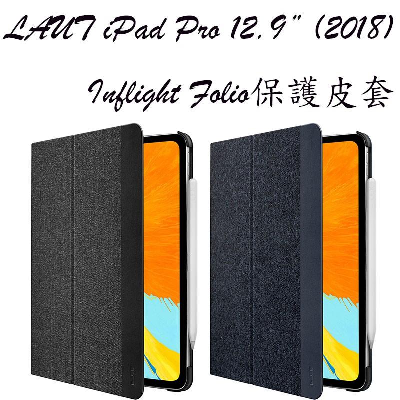 LAUT Inflight Folio保護皮套,適用 iPad Pro 12.9吋 2018年版本