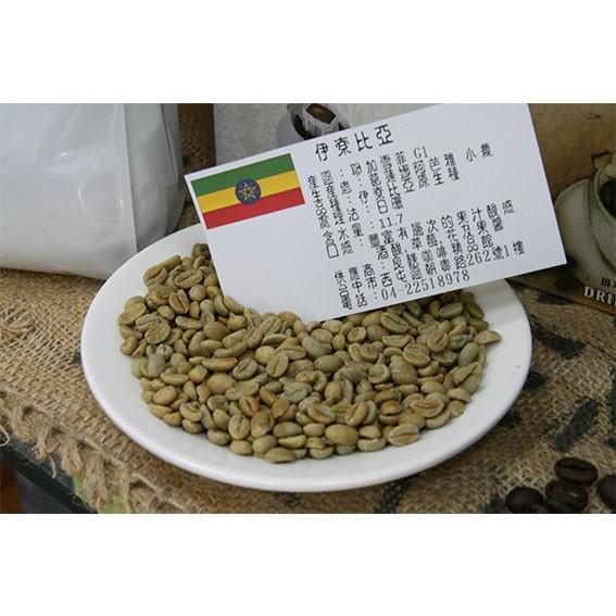 咖啡生豆-衣索比亞/耶加雪菲 G1 1kg裝